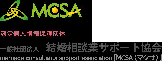 経済産業大臣認定個人情報保護団体 一般社団法人 結婚相談業サポート協会 marriage consultants support association「MCSA(マクサ)」